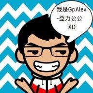 GpAlex亞力公公(Grandpa Alex)